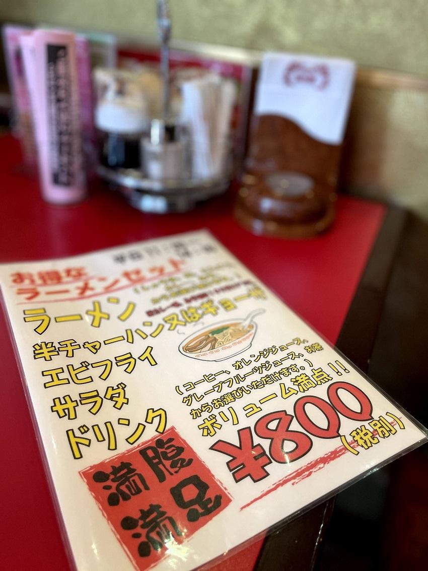 中華料理 満州楼(まんしゅうろう)メニュー