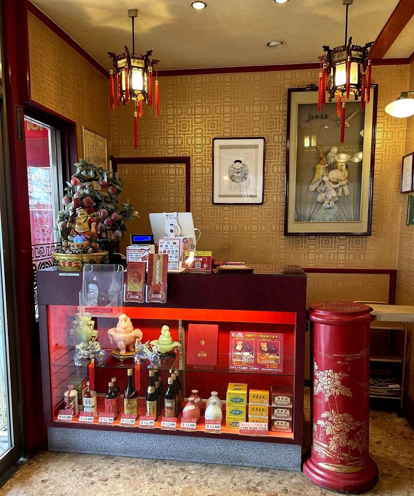 中華料理 満州楼(まんしゅうろう)