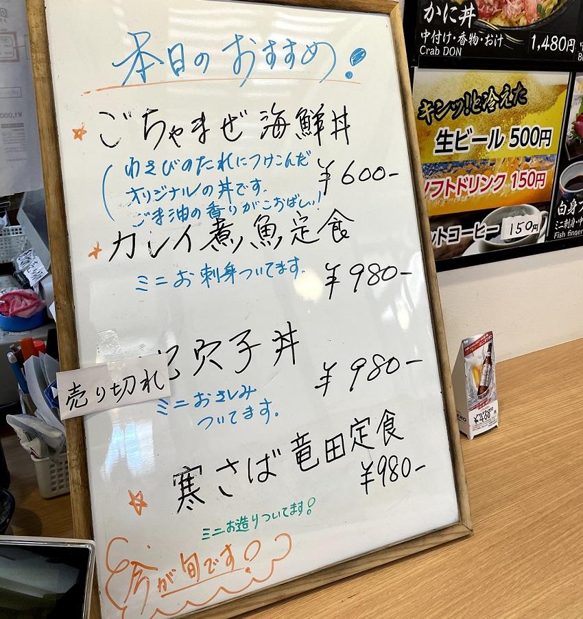「賀露港 市場食堂」メニュー