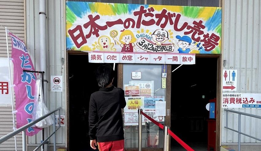 日本一のだがし売場(駄菓子屋さん)