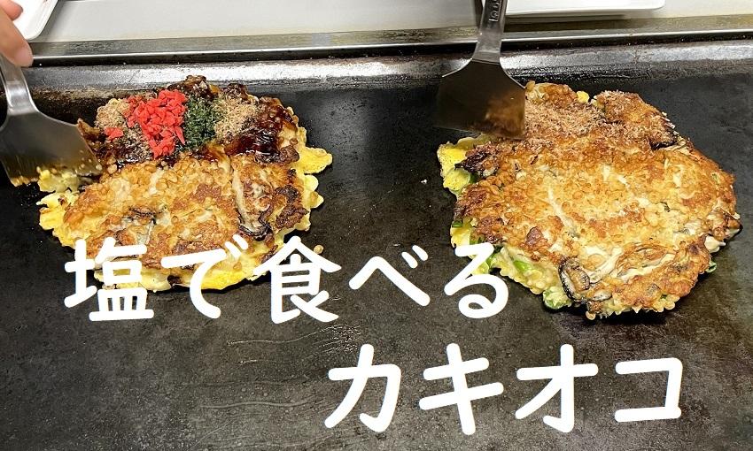 カキオコ「お好み焼き・鉄板焼きタマちゃん」