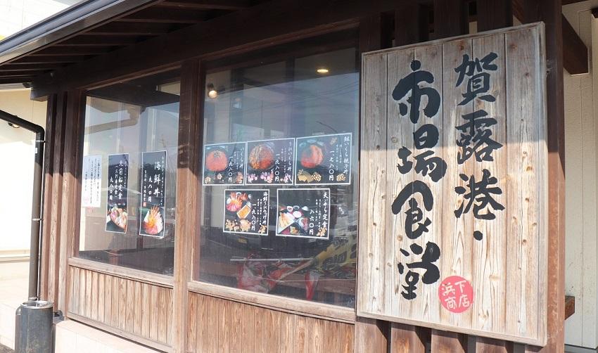 鳥取海鮮「賀露港 市場食堂」