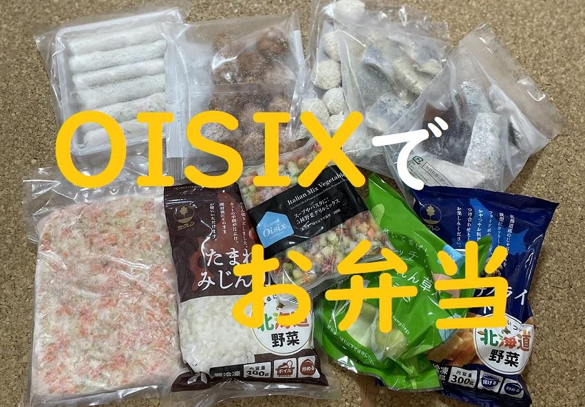 oisix(オイシックス)でお弁当
