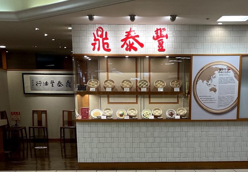 鼎泰豐(Din Tai Fung・ディンタイフォン)京都店