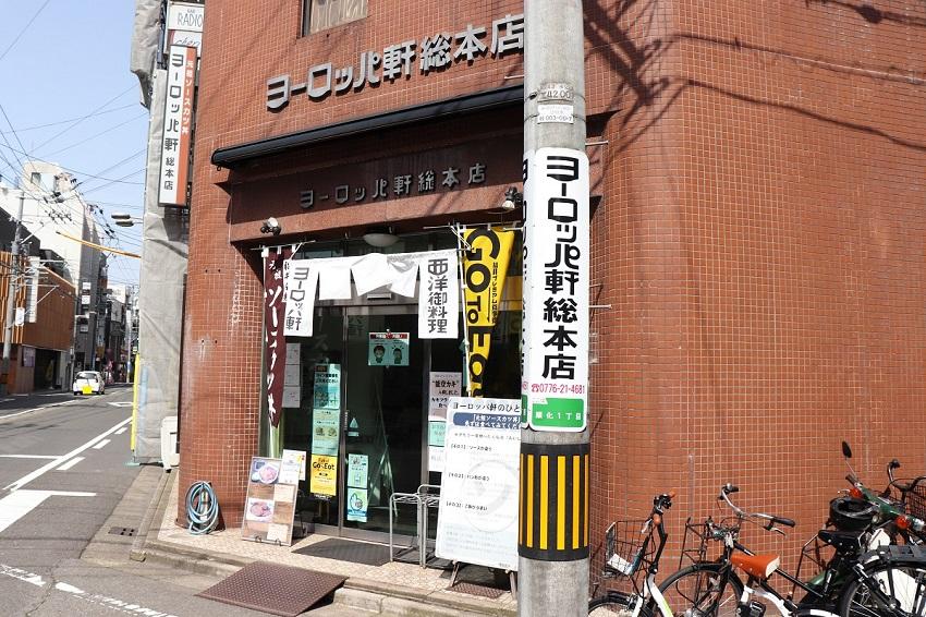 元祖「ヨーロッパ軒」福井名物ソースカツ丼