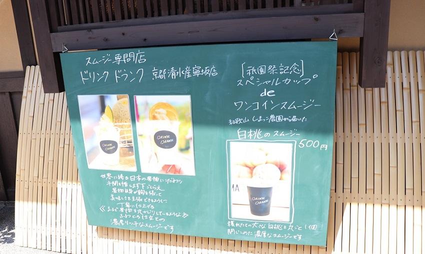 スムージー専門店DRINK DRANK(ドリンクドランク)
