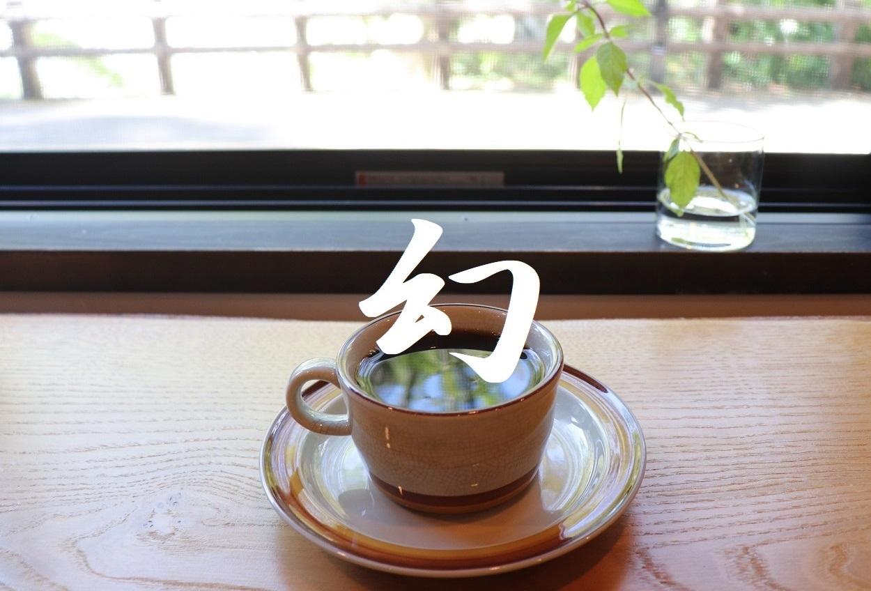 ヴィーガンランチ「菜食喫茶まぼろし」湯原温泉