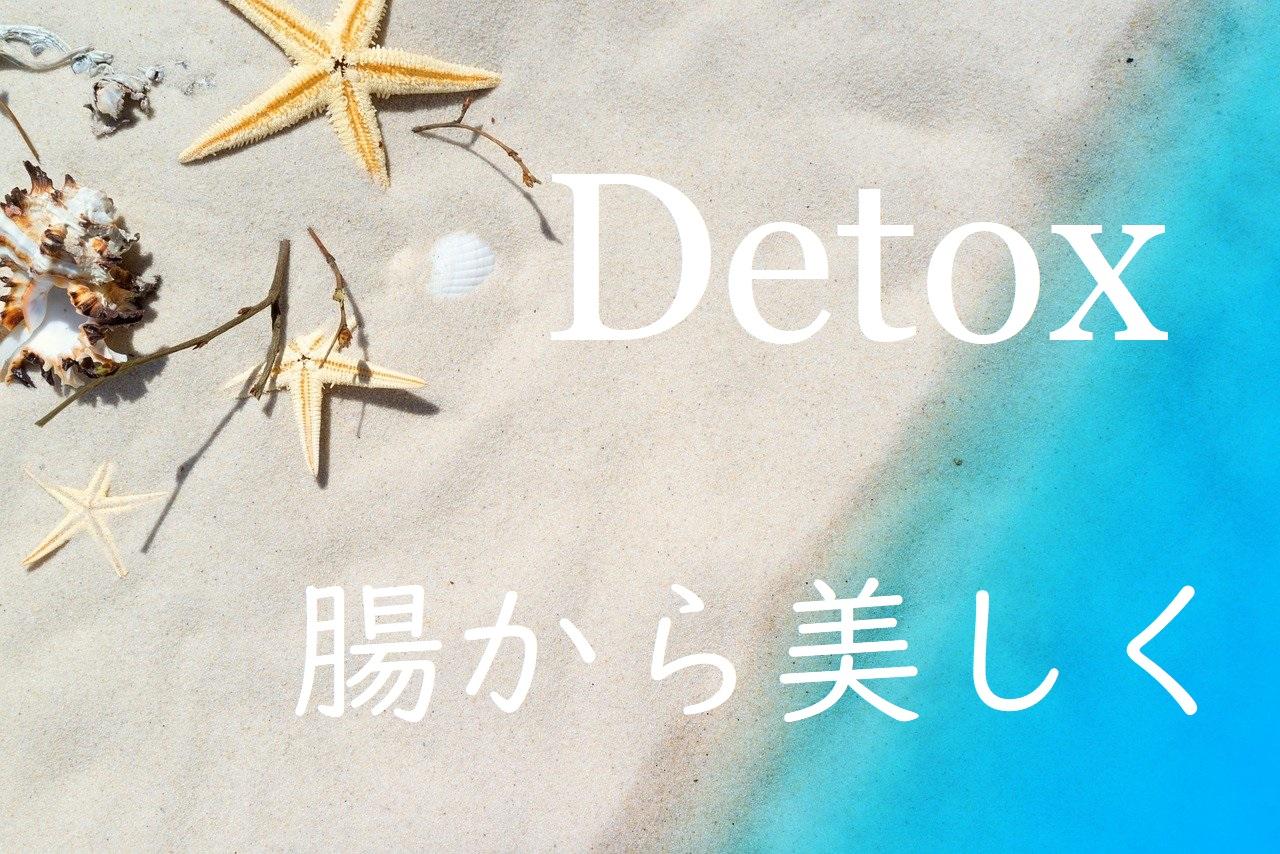 腸を整えてデトックス「腸もみ」体験談~健康・美容・ダイエット