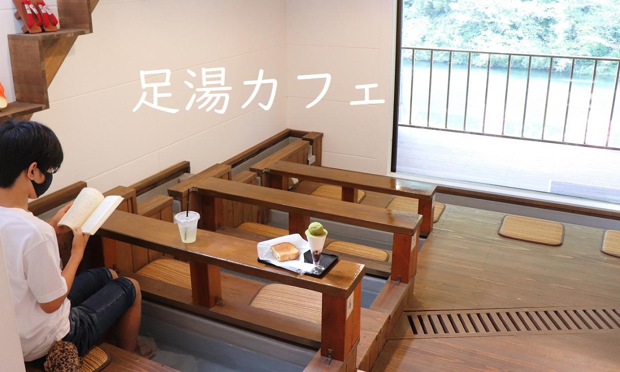 足湯カフェ「picnic or market?(ピクニック オア マーケット)」湯原温泉